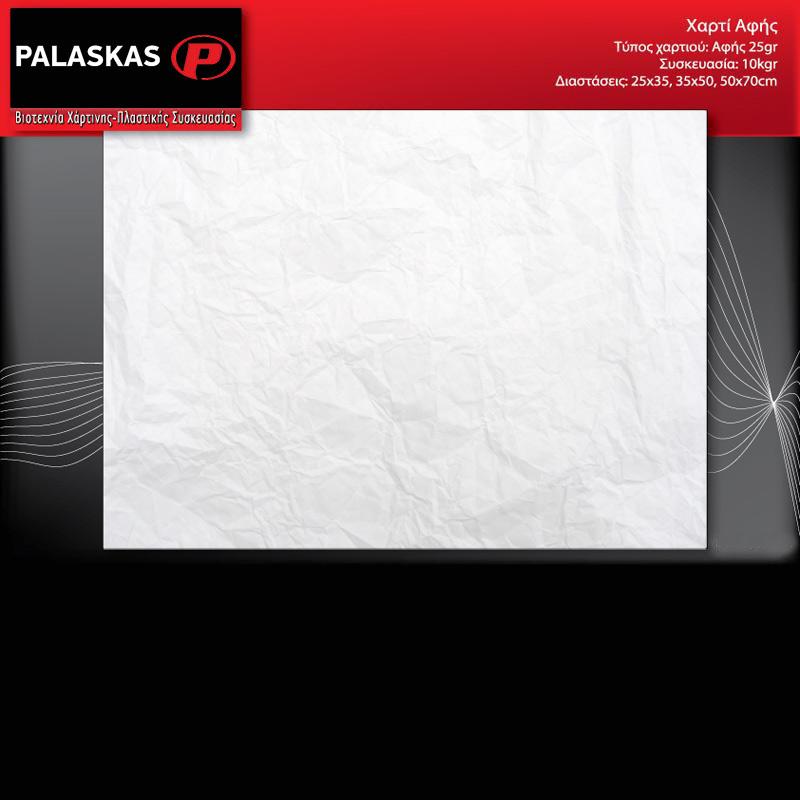 e484bfd7aa Χαρτιά Περιτυλίγματος σε Λάρισα   Θεσσαλία - Παλάσκας ΟΕ